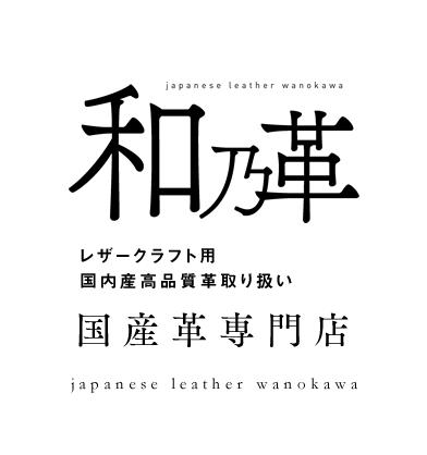 和乃革レザークラフト作品事例&ブログ