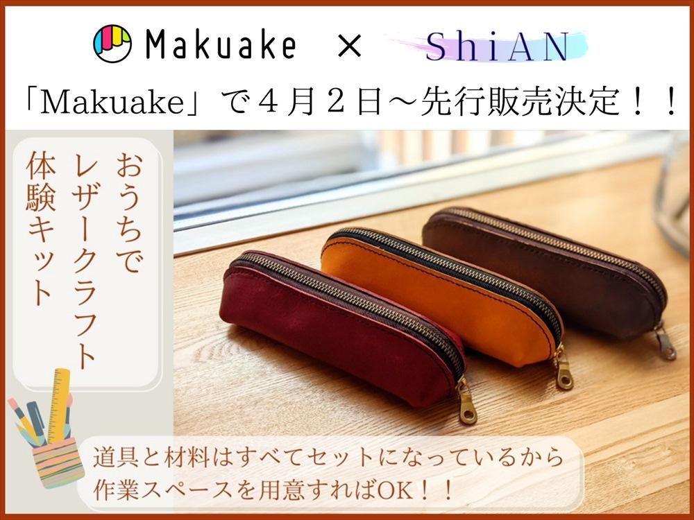 レザークラフト体験キット「ペンケース」レザークラフト型紙専門店「ShiAN」
