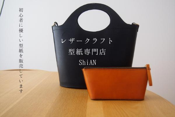 レザークラフト 型紙専門店 ShiAN