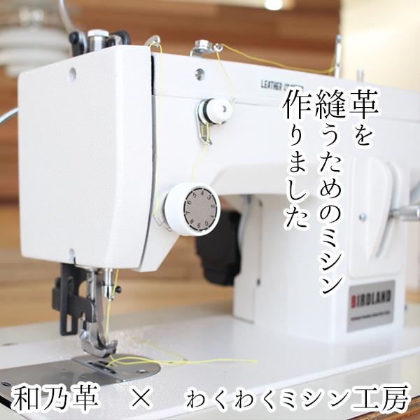 革を縫うための工業用ミシン